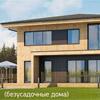 Безусадочный деревянный дом