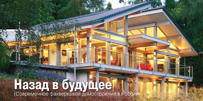 Современное фахверковое домостроение